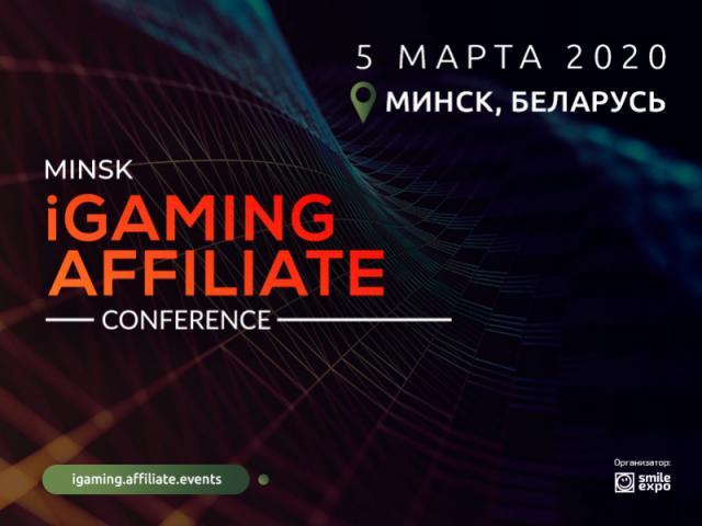 Весной 2020-го пройдет вторая Minsk iGaming Affiliate Conference: о чем расскажут на ивенте?