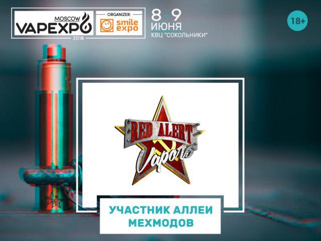 Вейпы-глушители: RED ALERT VAPORS представит свое «железо» на Аллее мехмодов