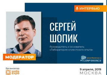 «Вы же математически описали весь мой бизнес!» — Сергей Шопик, глава «Лаборатории клиентского опыта»