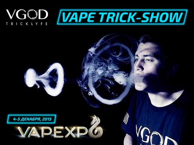 Вы готовы? Встречайте VGOD на Vapexpo Moscow-2015!