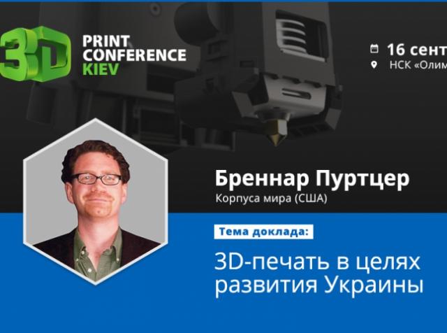 Выставку-конференцию 3D Print Conference Kiev посетит Бреннар Пуртцер