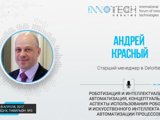 Выступление спикера InnoTech 2017 Андрея Красного: искусственный интеллект и роботы