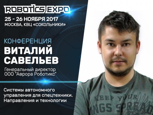Виталий Савельев – о системах автономного управления для спецтехники – на Robotics Expo 2017