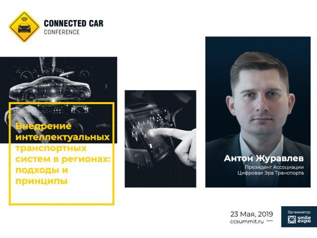 Внедрение умных транспортных систем в РФ? Расскажет Антон Журавлев — глава «Цифровой эры транспорта»