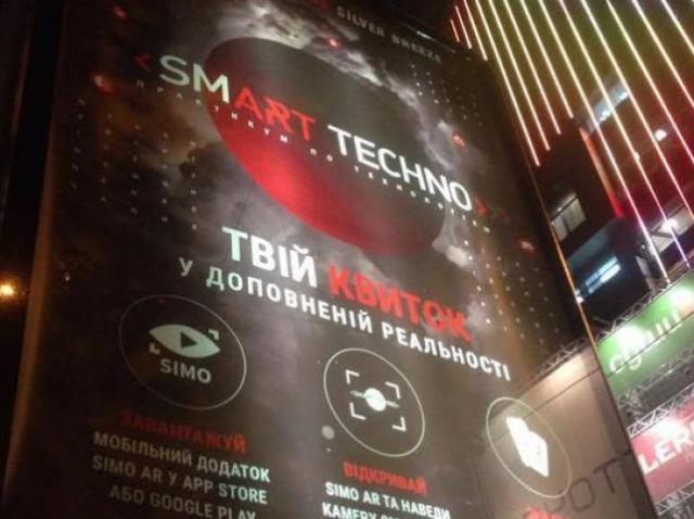 Внешняя реклама с AR-технологиями от Smart Techno 2017
