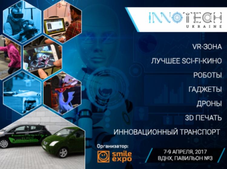 VR-зона, лучшее Sci-Fi-кино, роботы, гаджеты! Это и многое другое – на InnoTech Ukraine