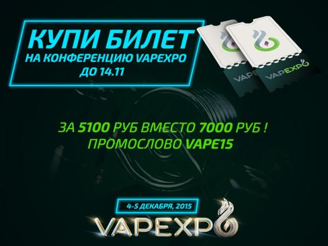 Время горячих скидок на Vapexpo Moscow!