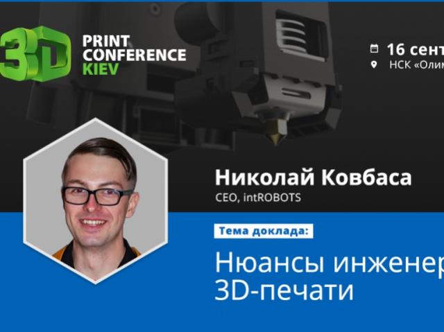 Все нюансы инженерной 3D-печати вы узнаете на 3D Print Conference Kiev