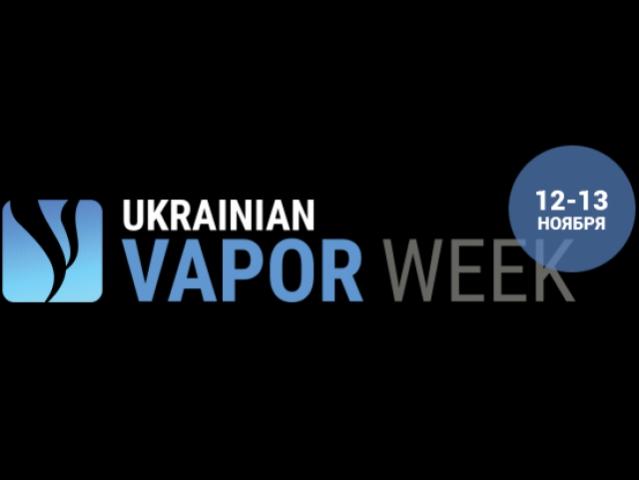 Все приверженцы пара соберутся на Ukrainian Vape Week-2016, чтобы оценить новинки индустрии