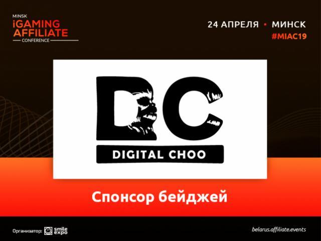Встречайте Digital Choo — спонсора бейджей Minsk iGaming Affiliate Conference