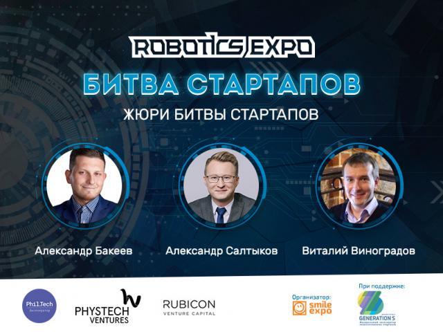 Встречайте жюри Битвы стартапов на Robotics Expo 2017!