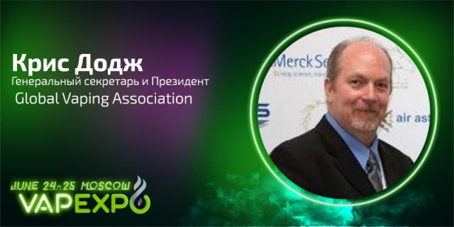 Встречайте Криса Доджа на VAPEXPO MOSCOW-2016