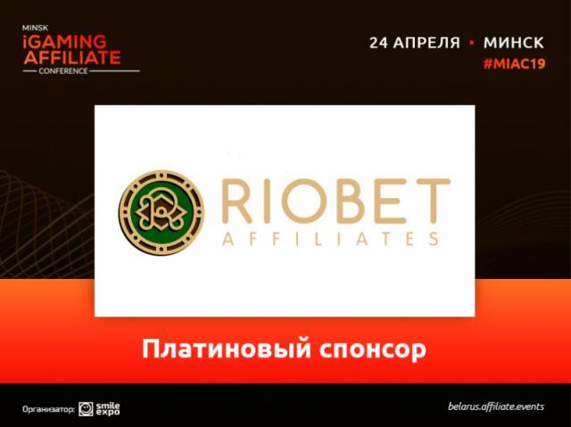 Встречайте RioBet Affiliates – платинового спонсора Minsk iGaming Affiliate Conference