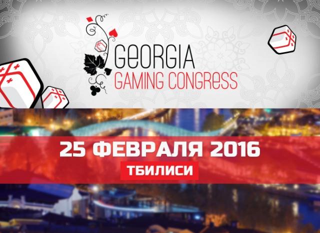 Всё о преимуществах игорного бизнеса в Грузии – на Georgia Gaming Congress