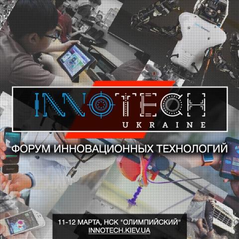 Вторая выставка-конференция современных технологий InnoTech Ukraine от компании Smile-Expo