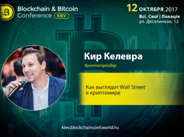 Wall Street в мире криптовалют. Доклад Кира Келевры на Blockchain & Bitcoin Conference Kiev