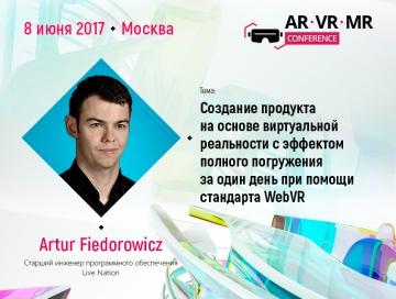 WebVR: создание VR-продукта без затрат на персонал. Артур Федорович из Live Nation выступит на AR/VR/MR Conference 2017