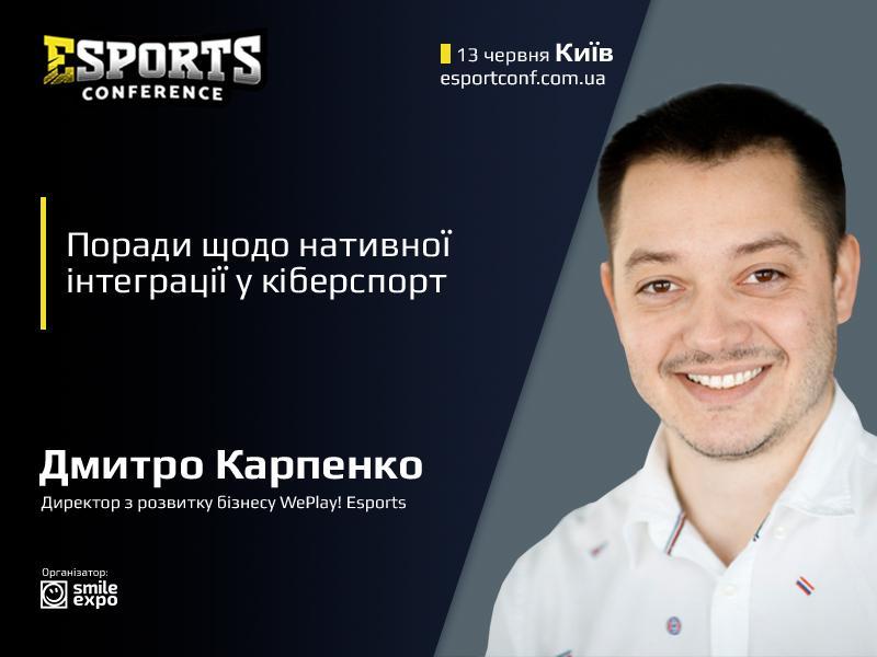 «Як нативно інтегруватися в кіберспорт», — public talk з Дмитром Карпенком з WePlay! Esports