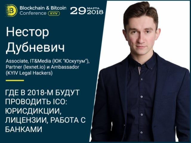 Юрисдикции, лицензии, работа с банками: Нестор Дубневич проведет юридический ликбез по ICO на Blockchain & Bitcoin Conference Kyiv