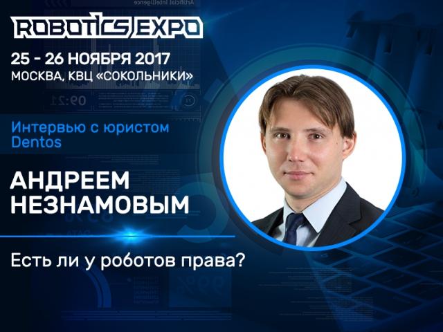 Юрист Андрей Незнамов о правовой базе робототехники в России