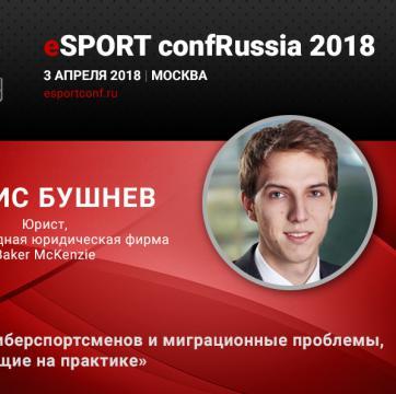 Юрист Денис Бушнев на eSPORTconf Russia 2018: статус киберспортсменов и вопросы миграционного регулирования