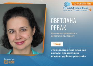 Юрист Светлана Ревак расскажет о применении AI в судебной практике