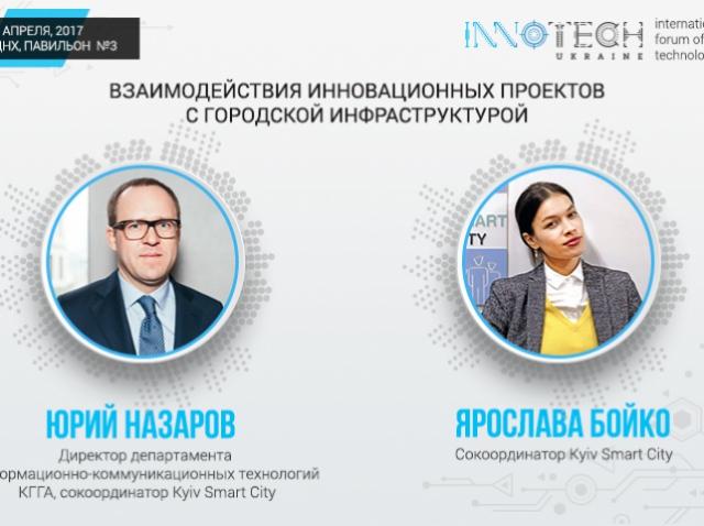 Юрий Назаров и Ярослава Бойко станут спикерами конференции InnoTech 2017