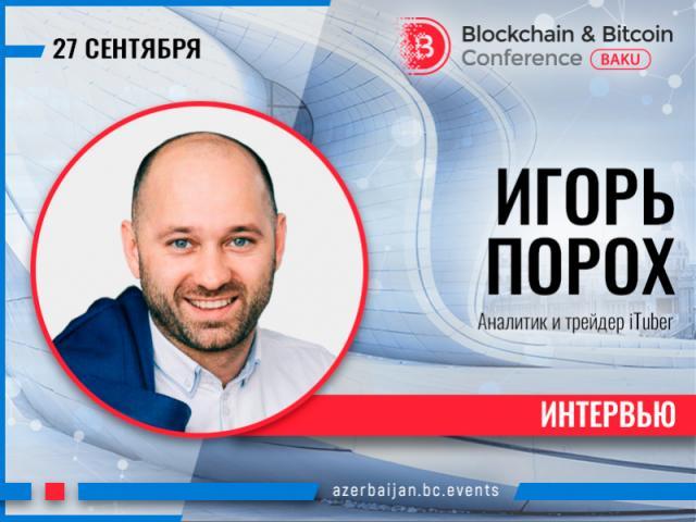 За день криптотрейдинга можно сделать годовую прибыль торговли валютами — криптотрейдер Игорь Порох
