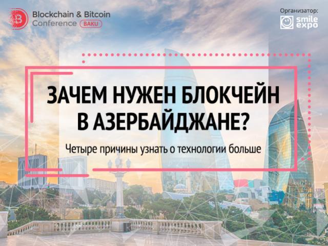 Зачем нужен блокчейн в Азербайджане? Четыре причины узнать о технологии больше