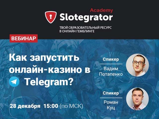 Зачем операторам нужно открывать казино в Telegram: вебинар от Slotegrator Academy