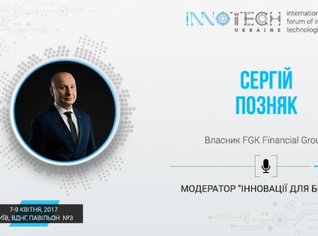 Засновник FGK Financial Group Сергій Позняк – модератор конференції InnoTech 2017
