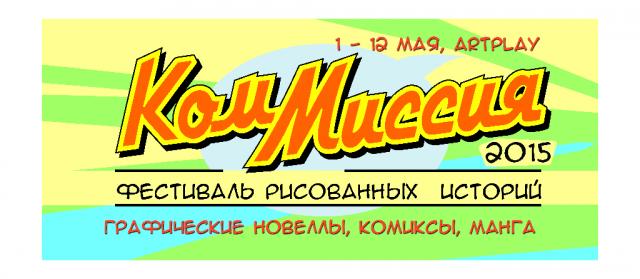 Завтра в Москве стартует ежегодный фестиваль для фанатов комиксов - КомМиссия. И мы туда обязательно пойдем!