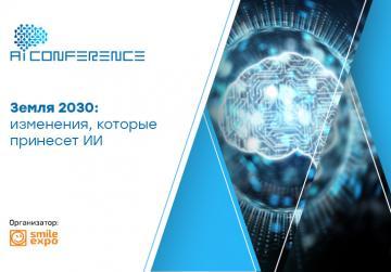 Земля 2030: изменения, которые принесет ИИ