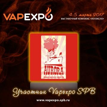 Знакомься с топовым брендом вейпинга: Aurora-Vape – на VAPEXPO Spb 2017