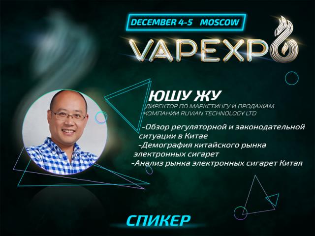 Знакомьтесь: на конференцию VapExpo приедет специалист из Китая – Юшу Жу