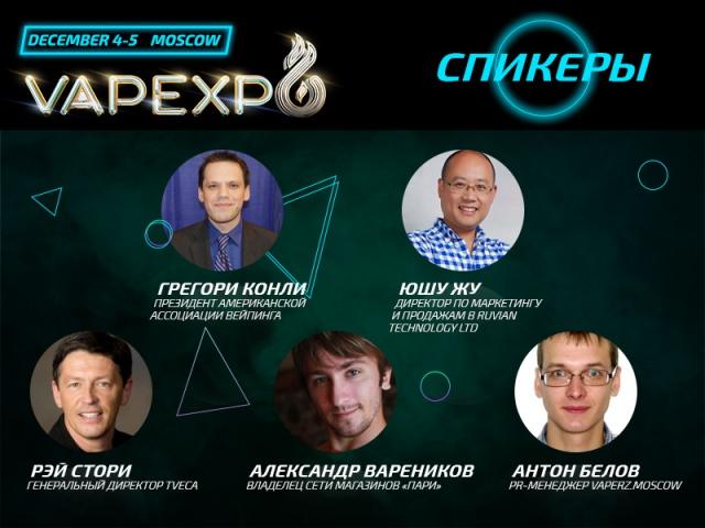 Знакомьтесь: первые спикеры профессиональной конференции в рамках VapExpo