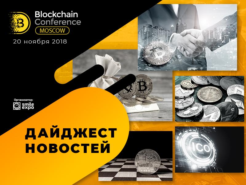 Токены Амурской области и ICO от ЦБ РФ — недельный дайджест новостей из мира блокчейна и криптовалют