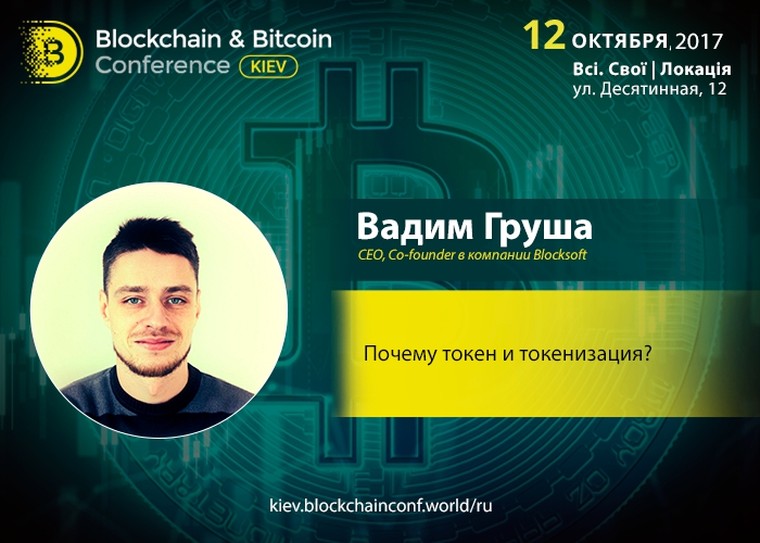 Токены и токенизация. Доклад Вадима Груши на Blockchain & Bitcoin Conference Kiev