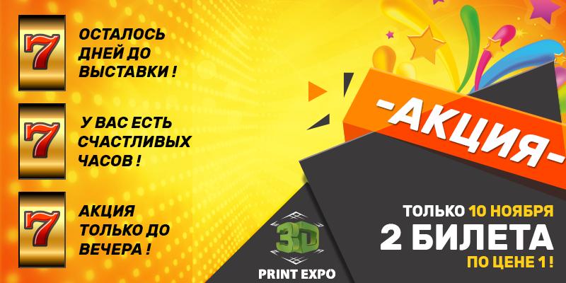 Только 10 ноября два билета на 3D Print Expo 2016 по цене одного!