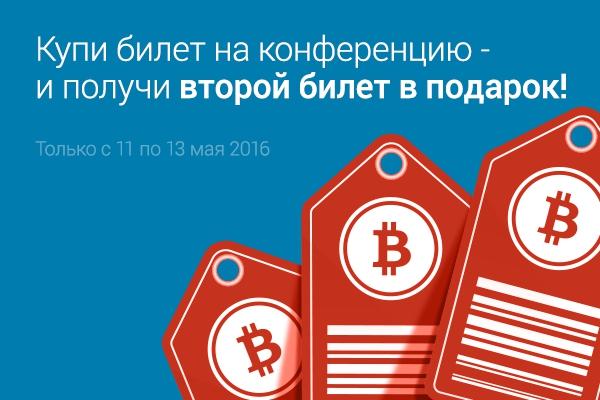 Только до 13 мая: билет на Blockchain & Bitcoin Conference Prague в подарок!