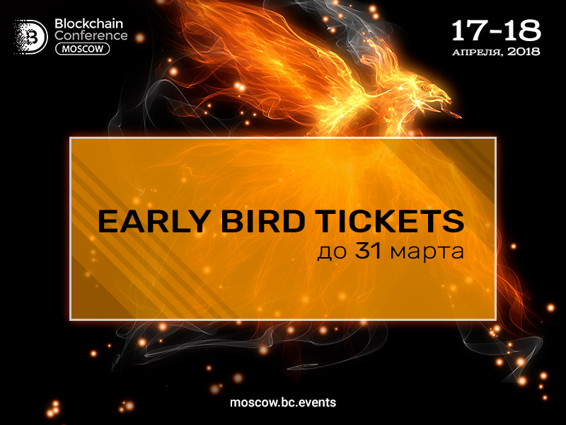 Только до 31 марта: билеты на Blockchain Conference Moscow на 5 000 руб. дешевле