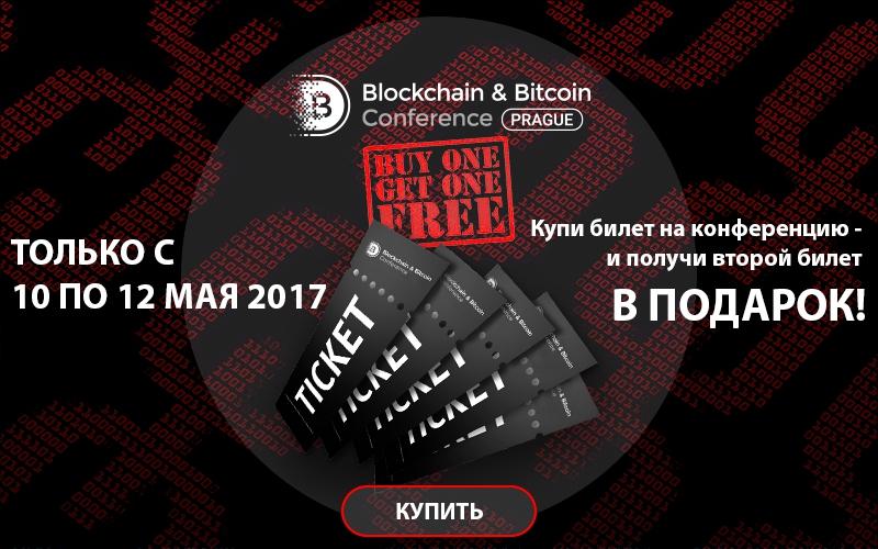 Только с 10 по 12 мая – два билета на Blockchain & Bitcoin Conference по цене одного