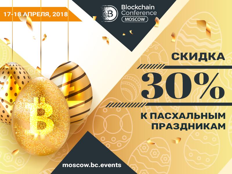Только сегодня – скидка 30% на Blockchain Conference Russia!