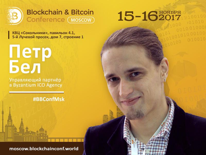 Управляющий партнёр Byzantium ICO Agency Петр Бел примет участие в Blockchain & Bitcoin Conference Russia