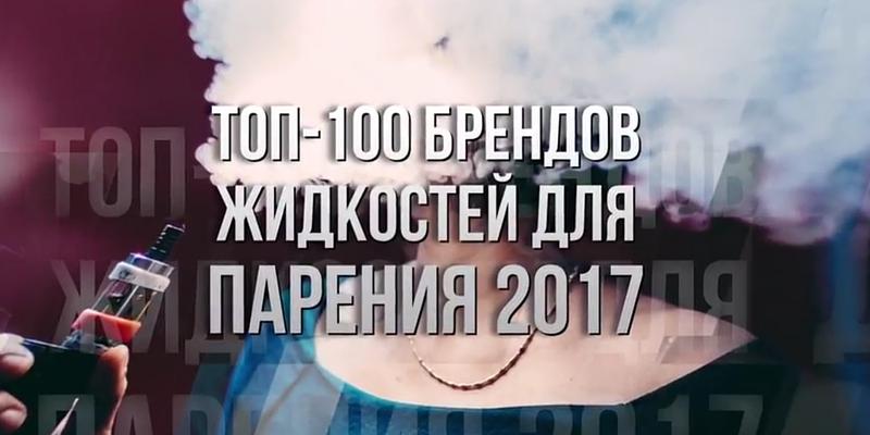 ТОП-100 БРЕНДОВ ЖИДКОСТЕЙ ДЛЯ ПАРЕНИЯ 2017