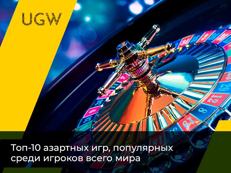 Топ-10 азартных игр, популярных среди игроков всего мира