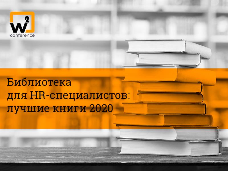 Топ-10 книг для HR-менеджера 2020