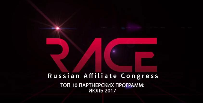 Топ-10 партнёрских программ июля по версии RACE 2017