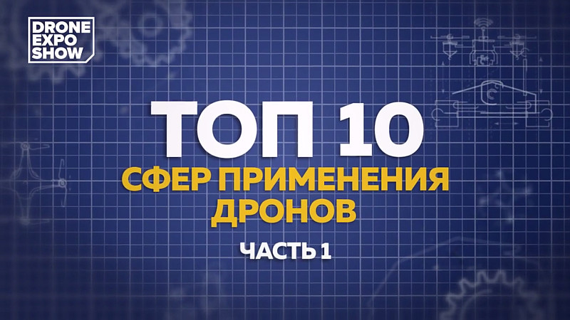 ТОП-10 сфер применения дронов. Часть 1