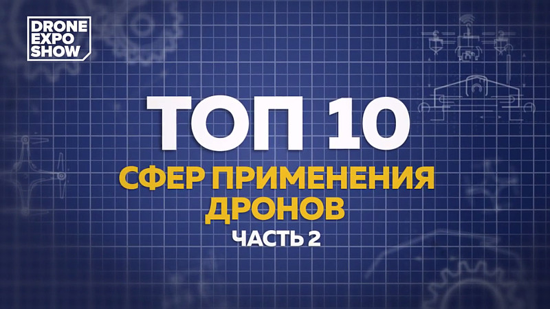 ТОП-10 сфер применения дронов. Часть 2